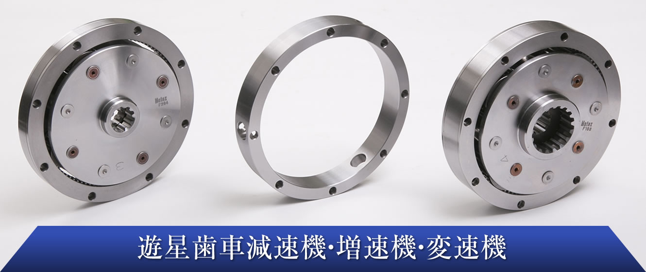 Planetary Gear Reducer/Increaser/Transmission