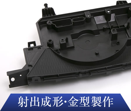 Plastic Injection Molding / Mold Manufacturing
